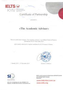 Сертификат the academic advisor