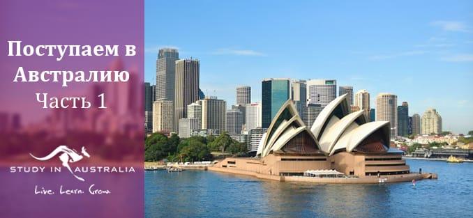 Готовимся к поступлению в Австралию - Часть № 1