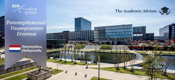Обучение в Университете Эразма Роттердамского