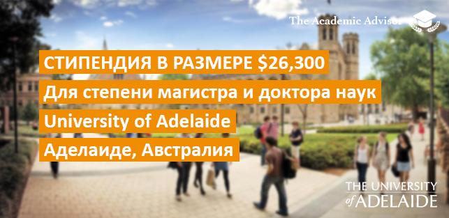 Стипендия для магистров и докторов наук - Аделаидский Университет