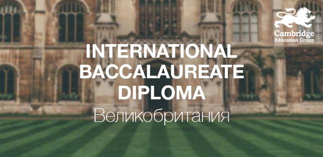 International Baccalaureate Diploma. Великобритания.