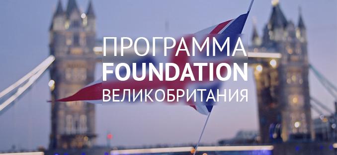 Программа Foundation. Великобритания