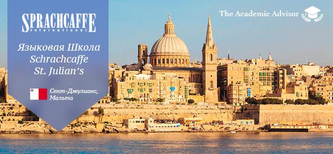 Языковая школа Sprachcaffe в Сент-Джулиансе, Мальта (18+) | 2019
