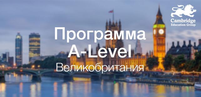 A - Level. Великобритания.