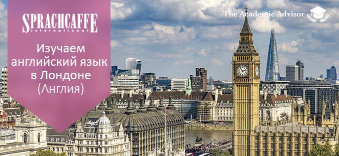 Изучаем английский язык в Лондоне.