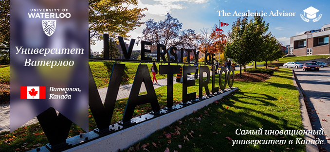 Университет Ватерлоо. Канада.