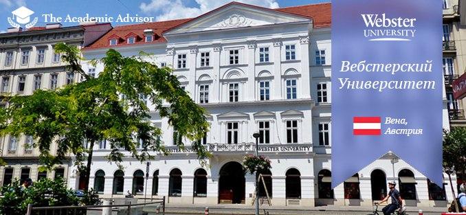 Webster University. Вена. Австрия
