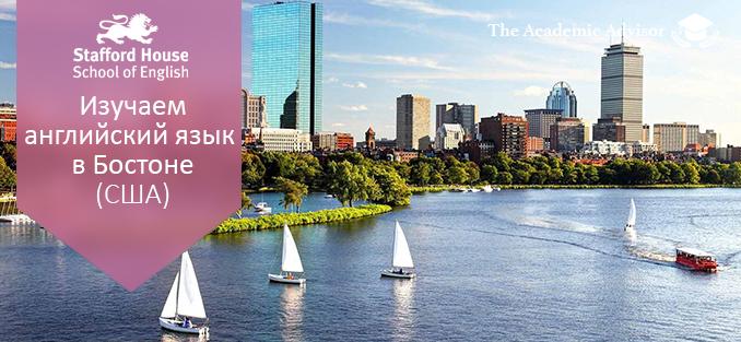 Изучаем английский язык в Бостоне
