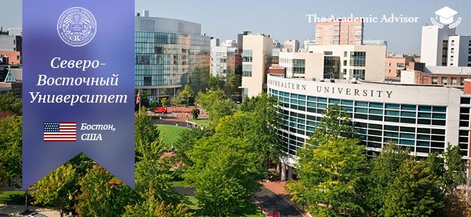 Northeastern University - Северо-Восточный Университет США