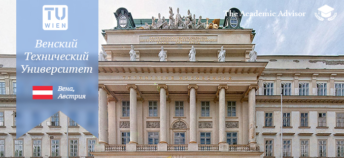 Технический университет Вены. Австрия.