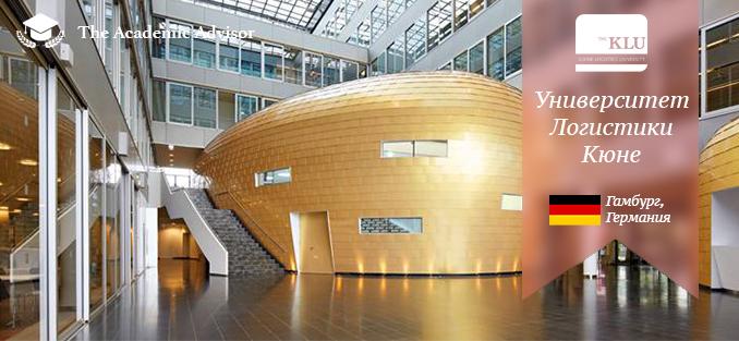 Университет логистики Кюне. Германия.
