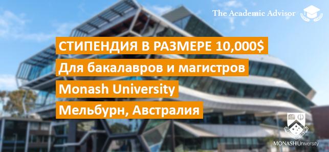Стипендия для бакалавров и магистров в Университете Монаша