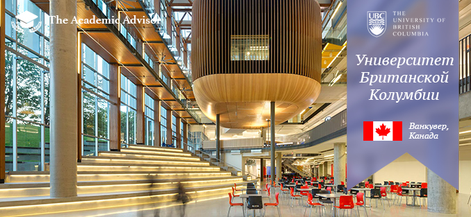 Университет Британской Колумбии. Канада
