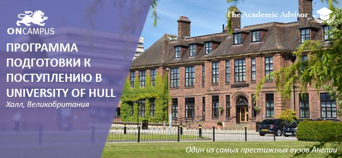 Программа подготовки к университету. Великобритания