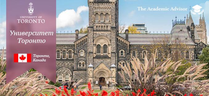Университет Торонто. Канада.