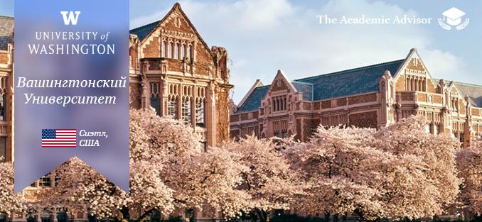 Вашингтонский Университет - США
