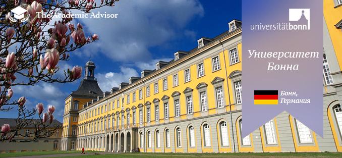 Университет Бонна. Германия