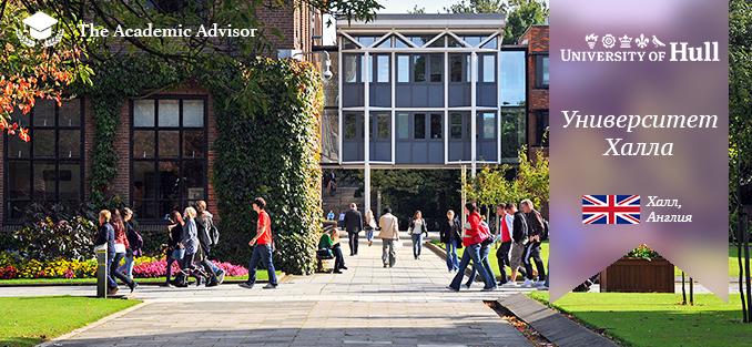 Университет Халла. Великобритания