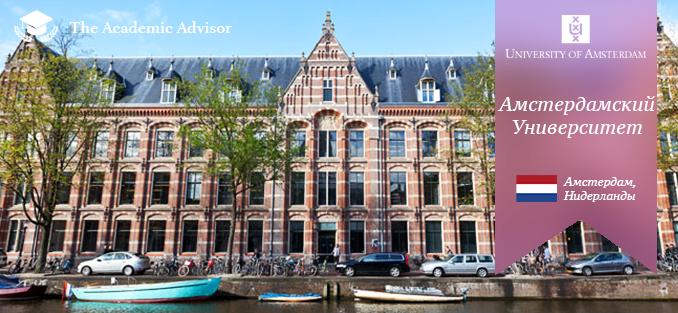 Амстердамский Университет. Нидерланды