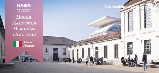 Миланская новая академия изящных искусств. Италия
