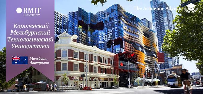 Королевский Мельбурнский Технологический Университет