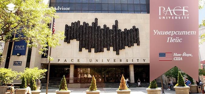 Pace University поступить