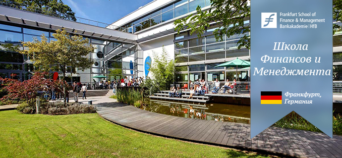 Обучение и образование в Frankfurt School of Finance & Management