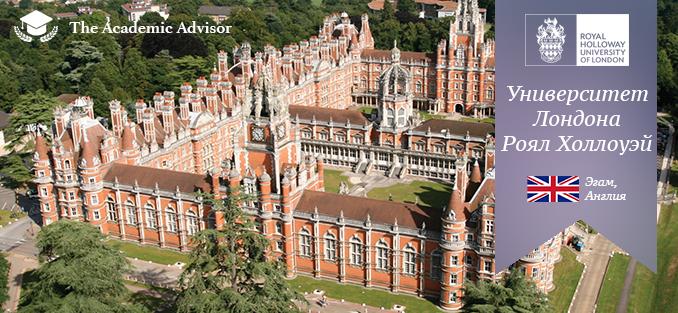 Королевский колледж Холлоуэй, Лондонский университет. Англия