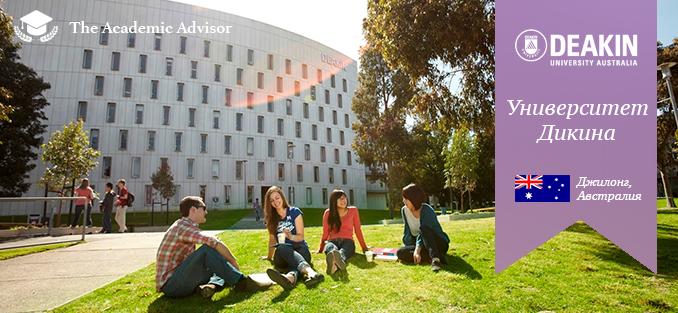 Deakin University - Австралия