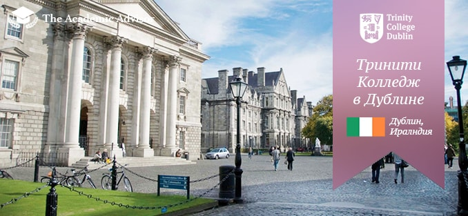 Тринити-колледж в Дублине. Ирландия