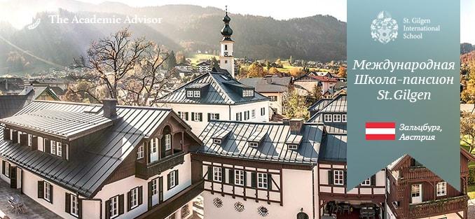 Международная школа St.Gilgen. Среднее образование в Австрии.