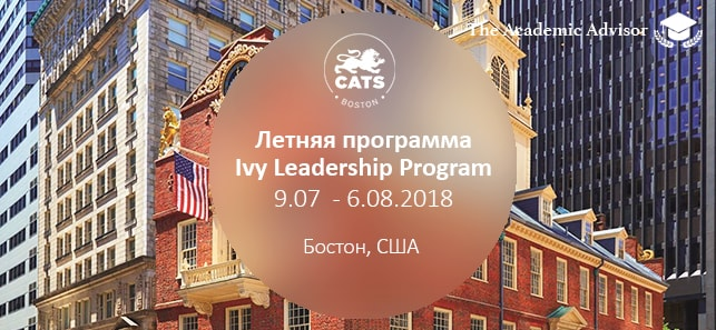 Ivy Leadership Program от CATS Academy Boston