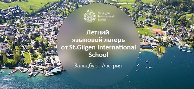 Языковой летний лагерь в Австрии. St.Gilgen International School (10-15 лет)   2020