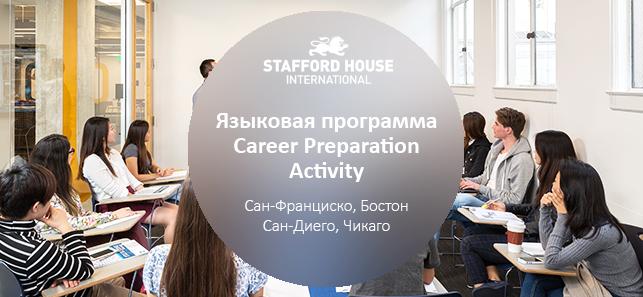 Учить Английский в США - Языковая программа Career Preparation Activity