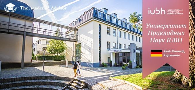 IUBH University of Applied Sciences | Германия