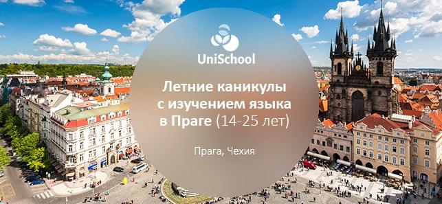 Летние каникулы в Праге для детей и подростков