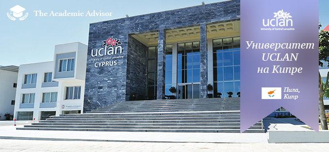 Поступление в UCLAN Cyprus на Кипре