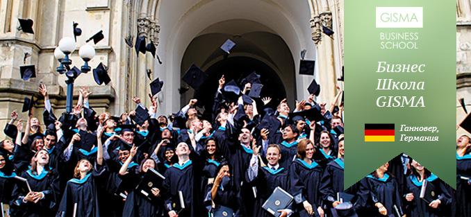 GISMA Business School. Германия