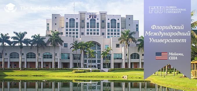 Florida International University (Флоридский Международный Университет)