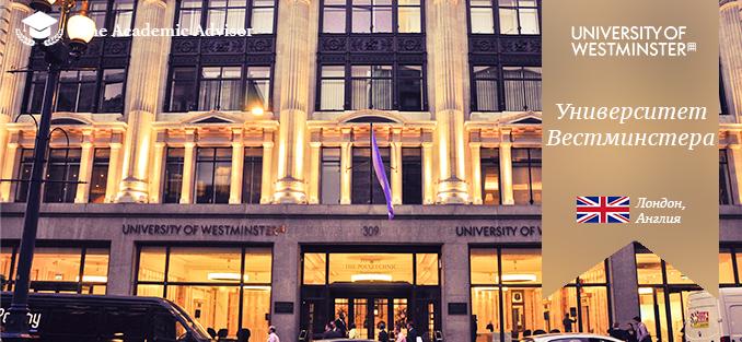 University of Westminster (Университет Вестминстера). Англия
