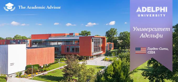 Adelphi University (Университет Адельфи). США