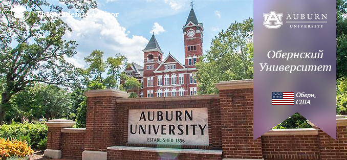Auburn University (Обернский Университет). США