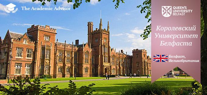 Queen's University Belfast. Великобритания