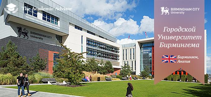 Birmingham City University. Великобритания