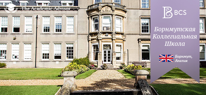 Bournemouth Collegiate School - школа-пансион в Англии