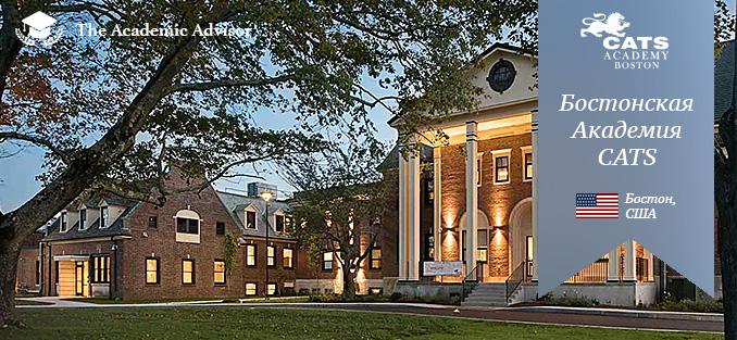 CATS Academy Boston. США