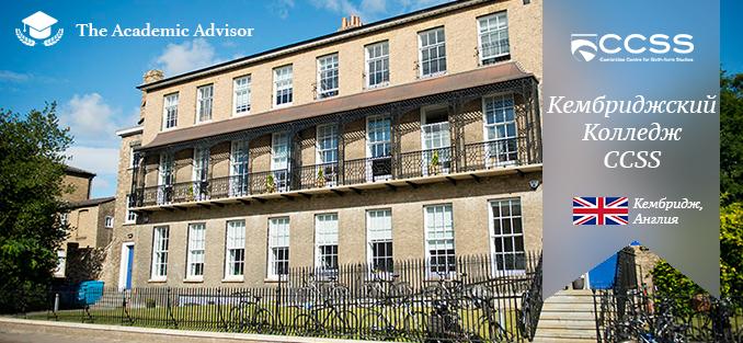 Кембриджский колледж CCSS - Великобритания