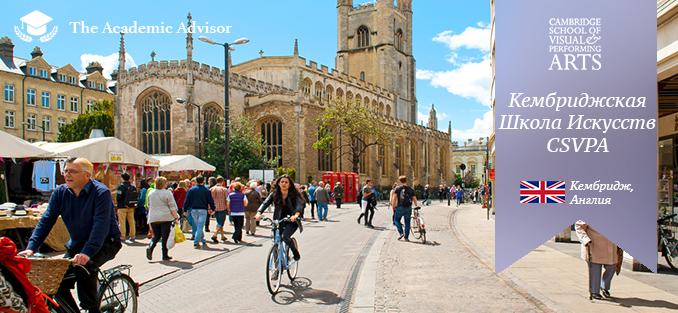 Cambridge School of Visual and Performing Arts. CSVPA - Англия.