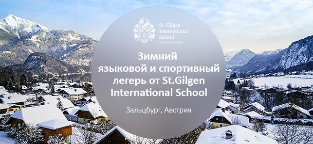 Зимний языковой и спортивный лагерь в Австрии