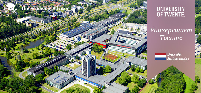 University of Twente. Нидерланды